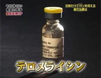 テロメライシン(telomelysin)