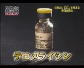 テロメライシン